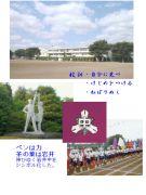 坂東市立岩井中学校