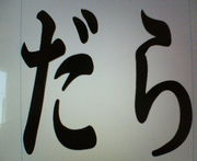 だら -石川弁-