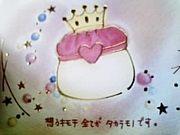 1月10日が☆記念日☆