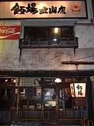 -笑顔をあなたに- 飯場 in名古屋