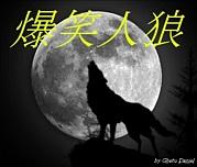 人狼謎解きリアル脱出ゲーム好き