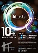 hush!(ハッシュ)