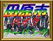 ◆ 田原市 バイク ツーリング ◆