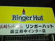 リンガーハット国立インター店