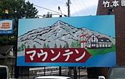 富士山登るよ〜⊂( ^ω^)⊃