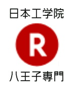 日本工学院八王子専門学校  R科