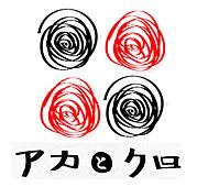 ★☆アカクロ選抜☆★