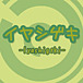 イヤシゲキ -Iyashigeki-