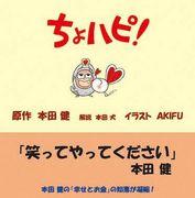 akifu ちょハピ!