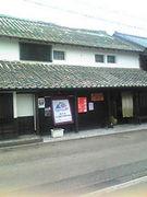 森岳商店街