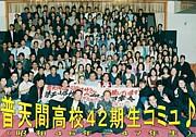 普天間高校42期生  昭46・47年生