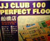 JJCLUB100 船橋店
