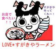 LOVE*すがきやラーメン