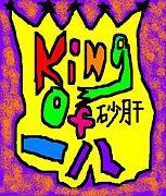 キングOF砂肝【一八】
