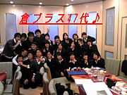 倉高吹奏楽47代らへん(笑)