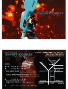 ★ON@OFF COMPLEX★(FIGURE)