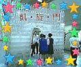 開智高校3年2組(2005年度卒)