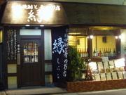 『縁』 ‐本格焼酎と肴のお店‐
