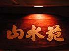 中野 焼肉「山水苑」