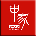 申家 -shinya- ファンクラブ