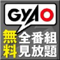 Gyao大好き!(gay onry)