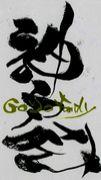 神戸会-we love godo family-