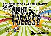 ☆Paradise Tuesday☆ 新宿