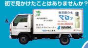 神戸奥須磨の水「マロッ」