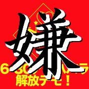 アキハバラ解放デモにノゥ!!