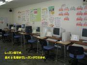 楽しいパソコン教室多治見校