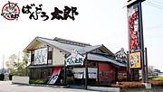 ばんどう太郎五霞店