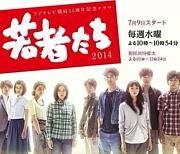 『若者たち2014』