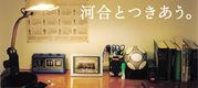 2006 河合塾仙台校国立大くらす