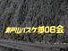 東戸山バスケ部OB会