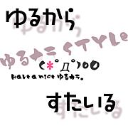 ゆるカラSTYLe(*゚д゚)oO