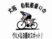 大阪自転車乗りのグルメスポット