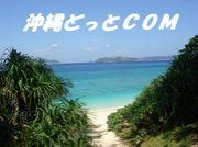沖縄どっとCOM