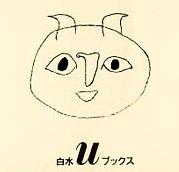 白水Uブックス/白水社