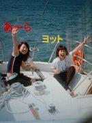 あ〜らヨット!