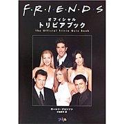 海外ドラマ「Friends」オフ会