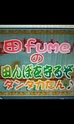 ☆田fume☆