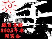 朝日高校2003年卒の会