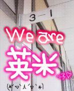 ♡米東英米文化コース