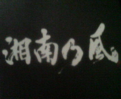 愛知県☆湘南乃風好き集まれ〜