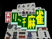 小島武夫の実戦リーチ麻雀