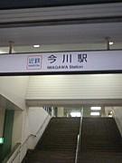 viva !! 近鉄今川駅付近