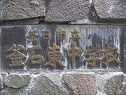 岩手県釜石市立東中学校