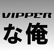 VIPPERな俺