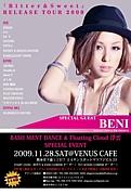 熊本 R&B FESTIVAL