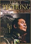 【Techung】FanC